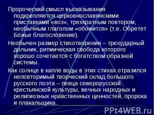 Пророческий смысл высказывания подкрепляется церковнославянскими приставками «во