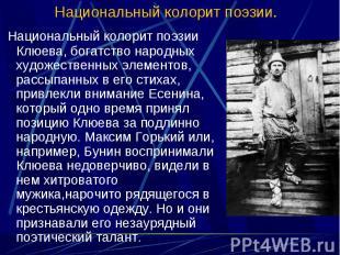 Национальный колорит поэзии Клюева, богатство народных художественных элементов,