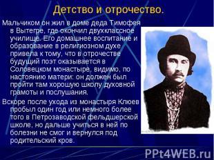 Мальчиком он жил в доме деда Тимофея в Вытегре, где окончил двухклассное училище