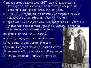 Февральскую революцию 1917 года К. встречает в Петрограде, восторженно приветств