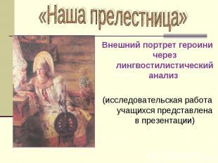 Внешний портрет героини через лингвостилистический анализ Внешний портрет героин