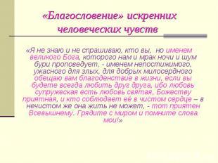 «Я не знаю и не спрашиваю, кто вы, но именем великого Бога, которого нам и мрак