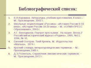В.Я.Коровина. Литература, учебник-хрестоматия, 8 класс.- М.: Просвещение, 2002 г