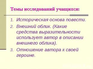 Историческая основа повести. Историческая основа повести. Внешний облик. (Какие