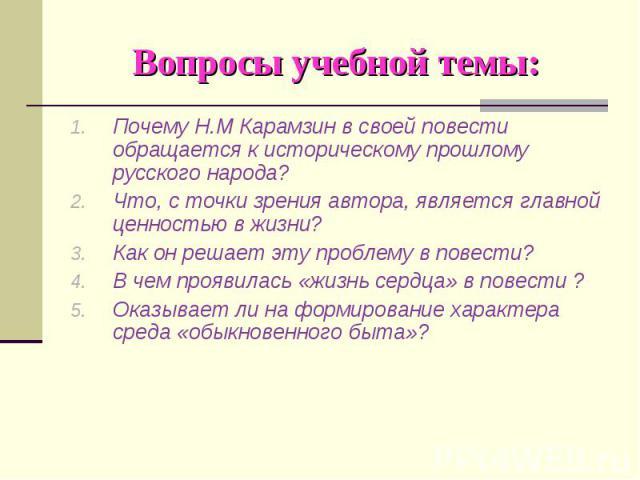Почему Н.М Карамзин в своей повести обращается к историческому прошлому русского народа? Почему Н.М Карамзин в своей повести обращается к историческому прошлому русского народа? Что, с точки зрения автора, является главной ценностью в жизни? Как он …
