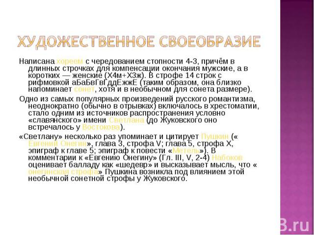 Написана хореем с чередованием стопности 4-3, причём в длинных строчках для компенсации окончания мужские, а в коротких— женские (Х4м+Х3ж). В строфе 14 строк с рифмовкой аБаБвГвГддЕжжЕ (таким образом, она близко напоминает сонет, хотя и в необ…