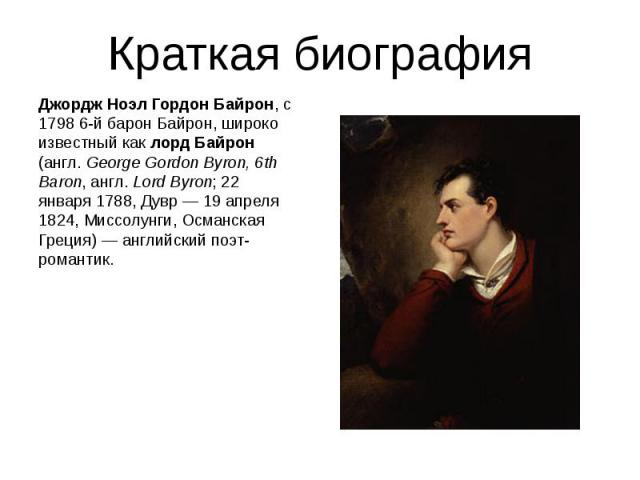 Картинки по запросу Джордж Гордон Байрон