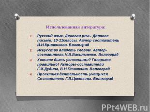 Использованная литература: Русский язык. Деловая речь. Деловое письмо. 10-11клас