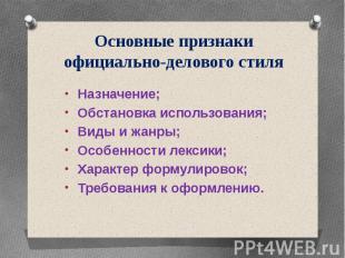 Основные признаки официально-делового стиля Назначение; Обстановка использования
