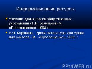 Учебник для 8 класса общественных учреждений / Г.И. Беленький-М., «Просвещение»,
