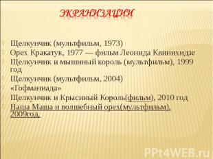 Щелкунчик (мультфильм, 1973) Щелкунчик (мультфильм, 1973) Орех Кракатук, 1977&nb