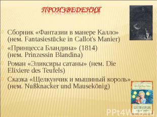 Сборник «Фантазии в манере Калло» (нем.Fantasiestücke in Callot's Manier)