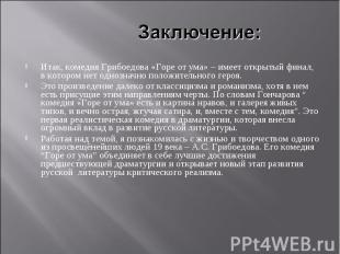 Итак, комедия Грибоедова «Горе от ума» – имеет открытый финал, в котором нет одн