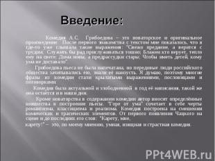 Комедия А.С. Грибоедова – это новаторское и оригинальное произведение. После пер