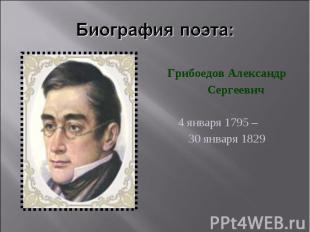 Грибоедов Александр Грибоедов Александр Сергеевич 4 января 1795 – 30 января 1829