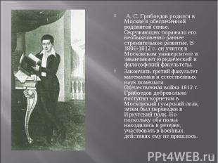 А. С. Грибоедов родился в Москве в обеспеченной родовитой семье. Окружающих пора