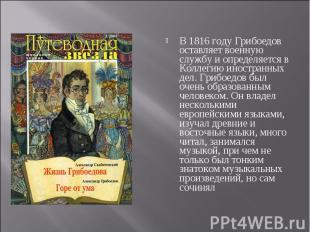 В 1816 году Грибоедов оставляет военную службу и определяется в Коллегию иностра