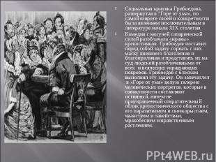 """Социальная критика Грибоедова, развернутая в """"Горе от ума», по самой широте"""