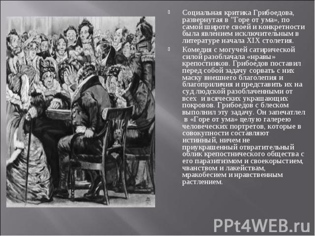 """Социальная критика Грибоедова, развернутая в """"Горе от ума», по самой широте своей и конкретности была явлением исключительным в литературе начала XIX столетия. Социальная критика Грибоедова, развернутая в """"Горе от ума», по самой широте сво…"""