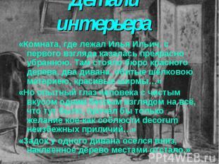 «Комната, где лежал Илья Ильич, с первого взгляда казалась прекрасно убранною. Т