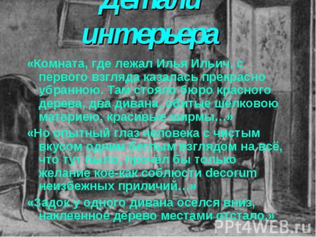 «Комната, где лежал Илья Ильич, с первого взгляда казалась прекрасно убранною. Там стояло бюро красного дерева, два дивана, обитые шёлковою материею, красивые ширмы…» «Комната, где лежал Илья Ильич, с первого взгляда казалась прекрасно убранною. Там…