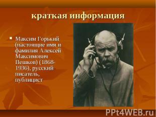 Максим Горький (настоящие имя и фамилия Алексей Максимович Пешков) (1868-1936),