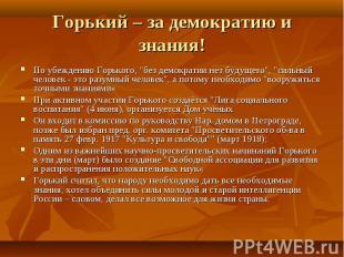 """По убеждению Горького, """"без демократии нет будущего"""", """"сильный че"""
