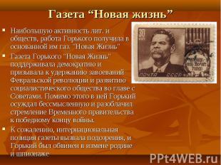 Наибольшую активность лит. и обществ, работа Горького получила в основанной им г