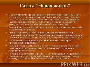 """С каким гневом Горький писал о проблеме """"российской глупости""""! Он считал, что &q"""