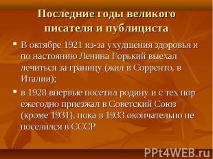 В октябре 1921 из-за ухудшения здоровья и по настоянию Ленина Горький выехал леч