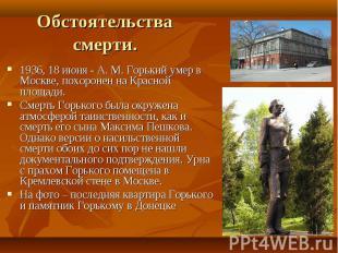 1936, 18 июня - A. M. Горький умер в Москве, похоронен на Красной площади. Смерт