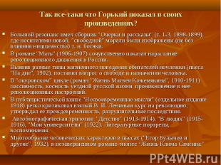 """Большой резонанс имел сборник """"Очерки и рассказы"""" (т. 1-3, 1898-1899),"""