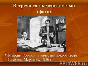 Максим Горький в качестве покровителя Самуила Маршака. 1936 год. Максим Горький