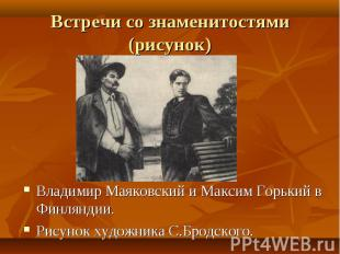 Владимир Маяковский и Максим Горький в Финляндии. Владимир Маяковский и Максим Г