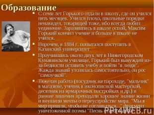 С семи лет Горького отдали в школу, где он учился пять месяцев. Учился плохо, шк