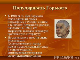 К 1910-м гг. имя Горького стало одним из самых популярных в России, а затем и в