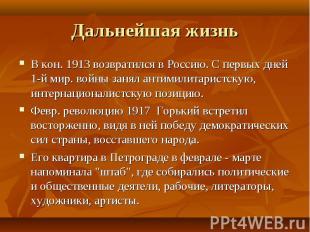 В кон. 1913 возвратился в Россию. С первых дней 1-й мир. войны занял антимилитар