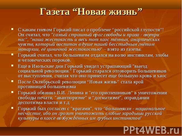 """С каким гневом Горький писал о проблеме """"российской глупости""""! Он считал, что """"самый страшный враг свободы и права - внутри нас"""", """"наша жестокость и весь тот хаос тёмных, анархических чувств, который воспитан в душе нашей бесстыдным г…"""