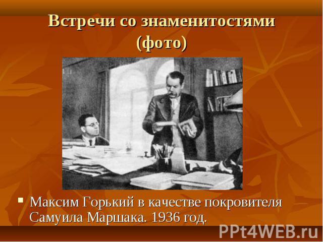 Максим Горький в качестве покровителя Самуила Маршака. 1936 год. Максим Горький в качестве покровителя Самуила Маршака. 1936 год.
