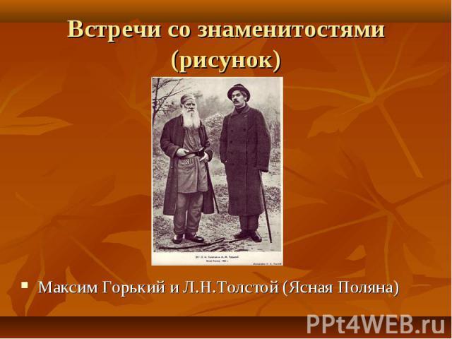 Максим Горький и Л.Н.Толстой (Ясная Поляна) Максим Горький и Л.Н.Толстой (Ясная Поляна)