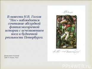 """В повести Н.В. Гоголя """"Нос« наблюдается сочетание абсурдной фантасмагорично"""