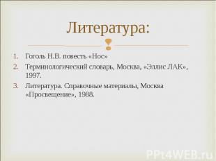 Гоголь Н.В. повесть «Нос» Гоголь Н.В. повесть «Нос» Терминологический словарь, М