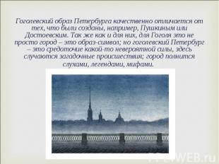 Гоголевский образ Петербурга качественно отличается от тех, что были созданы, на