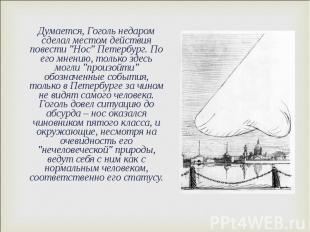 """Думается, Гоголь недаром сделал местом действия повести """"Нос"""" Петербур"""
