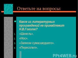 Какое из литературных произведений не принадлежит Н.В.Гоголю? Какое из литератур