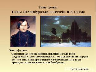 Эпиграф урока: Эпиграф урока: Совершенная истина жизни в повестях Гоголя тесно с