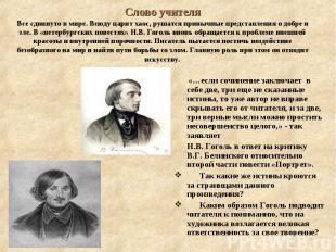 «…если сочинение заключает в себе две, три еще не сказанные истины, то уже автор