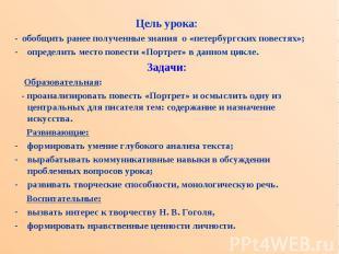 Цель урока: Цель урока: - обобщить ранее полученные знания о «петербургских пове