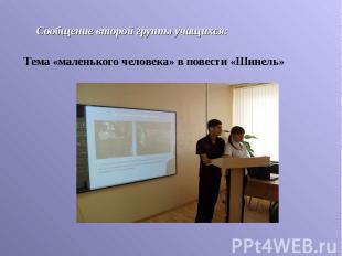 Сообщение второй группы учащихся: Сообщение второй группы учащихся: Тема «малень