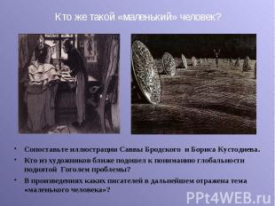 Сопоставьте иллюстрации Саввы Бродского и Бориса Кустодиева. Сопоставьте иллюстр